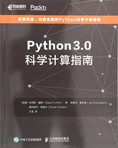 Python 3.0 科學計算指南 (Scientific Computing with Python 3)-cover