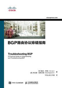 BGP路由協議排錯指南-cover