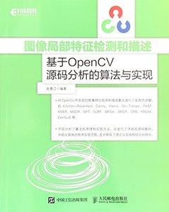 圖像局部特徵檢測和描述 基於 OpenCV 源碼分析的算法與實現-cover