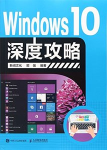Windows 10深度攻略-cover