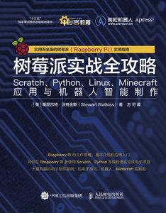 樹莓派實戰全攻略:Scratch、Python、Linux、Minecraft應用與機器人智能製作-cover