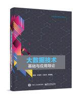 大數據技術基礎與應用導論-cover
