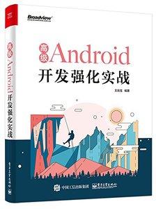 高級 Android 開發強化實戰-cover
