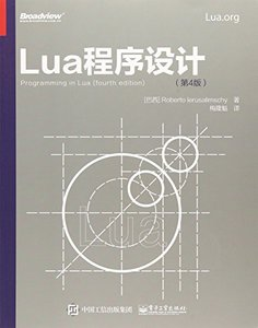 Lua 程序設計, 4/e (Programming in Lua, 4/e)-cover