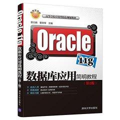 Oracle 11g數據庫應用簡明教程(第2版)-cover