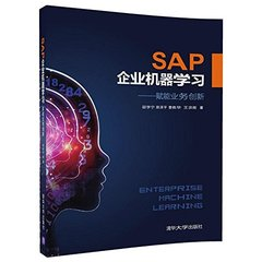 SAP企業機器學習——賦能業務創新-cover