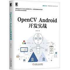 OpenCV Android 開發實戰-cover