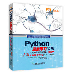 Python 深度學習實戰:75個有關神經網絡建模、強化學習與遷移學習的解決方案 (Python Deep Learning Cookbook: Over 75 practical recipes on neural network modeling, reinforcement learning, and transfer learning using Python)-cover