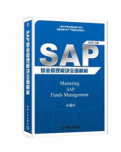 SAP 基金管理模塊全面解析-cover