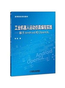 工業機器人運動模擬編程實踐 基於 Android 和 OpenGL-cover