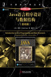 Java 語言程序設計與數據結構 (基礎篇)(原書第11版)-cover