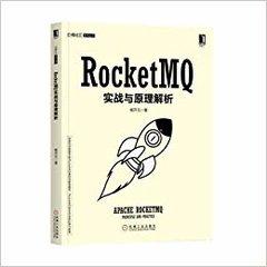 RocketMQ實戰與原理解析