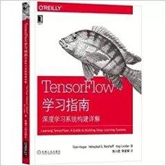 TensorFlow 學習指南:深度學習系統構建詳解-cover
