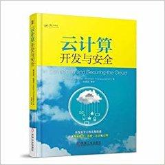 雲計算開發與安全-cover