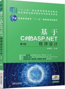 基於 C# 的 ASP.NET 程序設計, 4/e-cover
