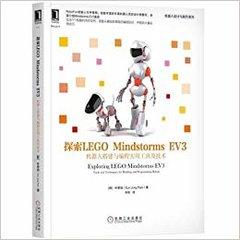 探索LEGO Mindstorms EV3:機器人搭建與編程實用工具及技術-cover
