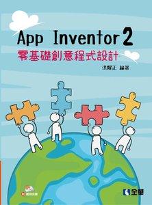 App Inventor 2 零基礎創意程式設計 (附範例光碟)-cover