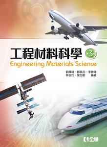 工程材料科學, 3/e-cover