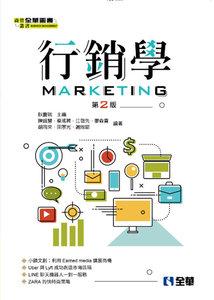 行銷學, 2/e-cover