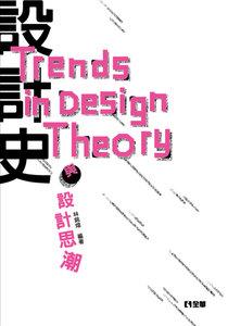 設計史與設計思潮-cover