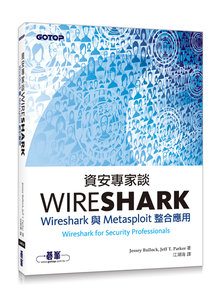 資安專家談 Wireshark|Wireshark 與 Metasploit 整合應用-cover