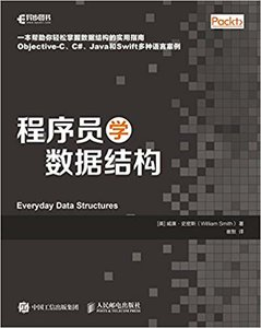 程序員學數據結構-cover