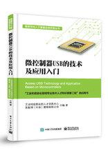 微控制器USB的技術及應用入門-cover