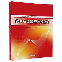 21世紀軟件工程專業規劃教材:軟件項目管理與實踐-cover