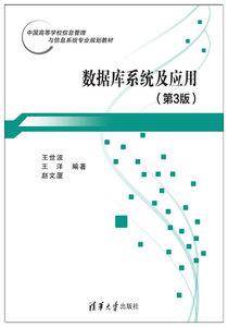 數據庫系統及應用(第3版)-cover