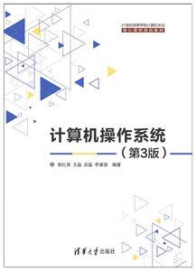 電腦操作系統(第3版)-cover