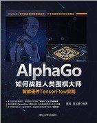 AlphaGo 如何戰勝人類圍棋大師 — 智能硬件 TensorFlow 實踐-cover