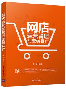 網店運營管理與營銷推廣-cover