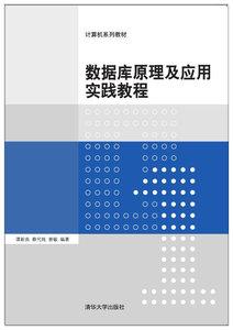 數據庫原理及應用實踐教程-cover