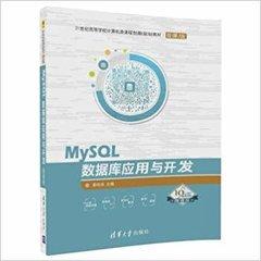 MySQL數據庫應用與開發-cover