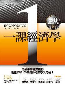 一課經濟學(50週年紀念版)-cover