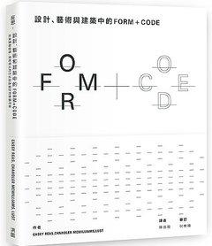 設計、藝術和建築中的 FORM+CODE:如演算般優雅,用寫程式的方式創造設計的無限可能-cover