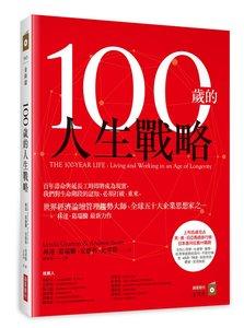 100歲的人生戰略-cover