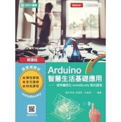 輕課程 Arduino 智慧生活基礎應用 -- 使用圖控化 motoBlockly 程式語言-cover