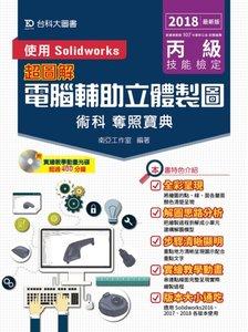 丙級電腦輔助立體製圖術科奪照寶典 -- 使用 Solidworks (2018年最新版)-cover