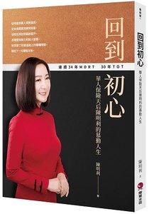 回到初心:華人保險天后陳明利的慕勤人生-cover