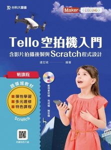 輕課程 Tello 空拍機入門含影片拍攝後製與 Scratch 程式設計-cover