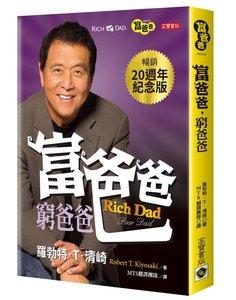 富爸爸,窮爸爸 (20週年紀念版)-cover