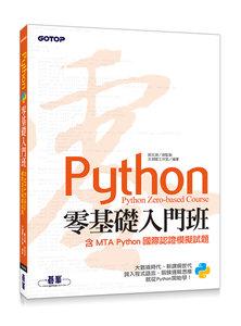 Python 零基礎入門班 (含MTA Python國際認證模擬試題)-cover
