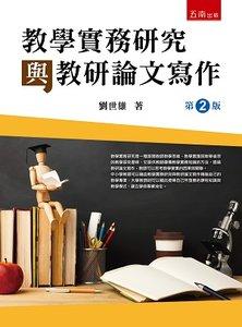 教學實務研究與教研論文寫作, 2/e-cover