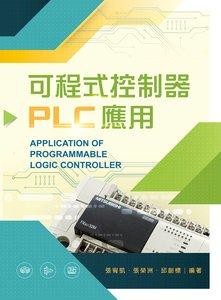 可程式控制器 PLC 應用-cover