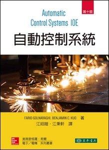 自動控制系統, 10/e