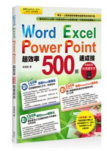 Word+Excel+PowerPoint 超效率 500招速成技 (附贈職場高效率Excel快速鍵密技別冊)-cover