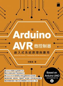 從 Arduino 到 AVR 微控制器 - 嵌入式系統原理與應用-cover