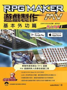 RPG Maker MV 遊戲製作 基本外功篇-cover