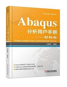 Abaqus分析用戶手冊 材料捲-cover